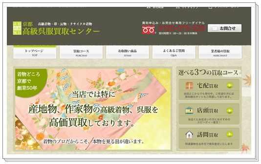 『京都高級呉服買取センター』の着物買取サービスの詳しい説明