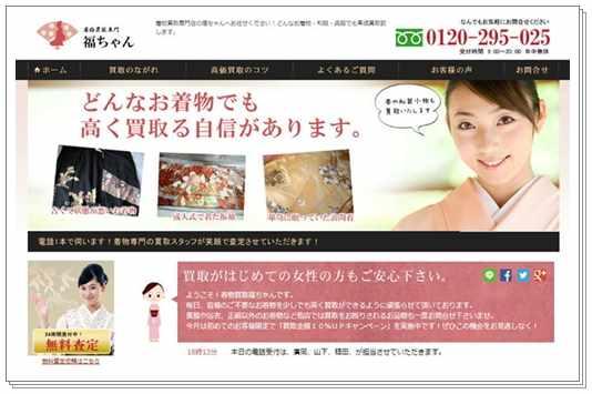 着物・和服の出張買取専門店『福ちゃん』の買取サービスの詳しい説明