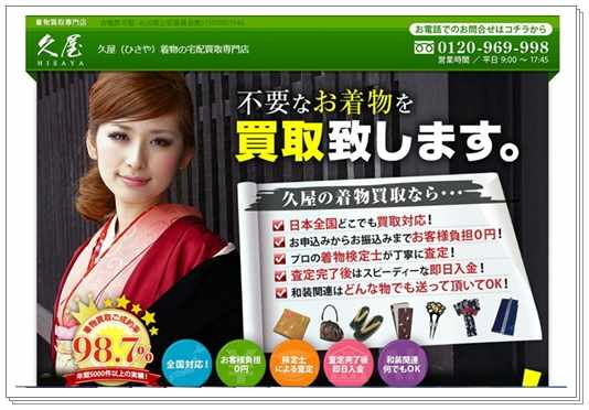 『久屋』の着物宅配買取サービスの詳しい説明