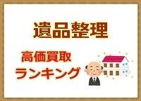 遺品整理の際に便利な買取店&おすすめサービス情報