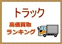 トラック高価買取専門店おすすめランキング情報