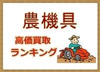 農機具の高価買取おすすめ店ランキング