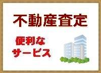 不動産売却・査定のおすすめサービス情報