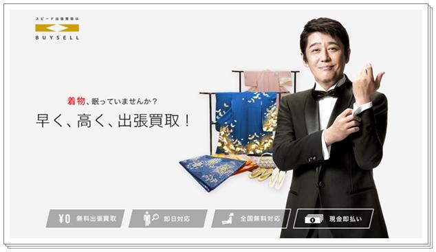 着物出張買取専門店『バイセル(旧称:スピード買取.jp)』の買取サービスの詳しい説明