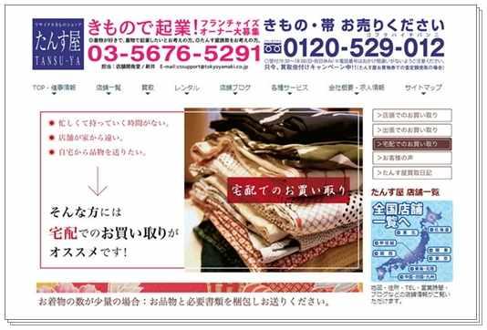 『たんす屋』の着物買取サービスの詳しい説明