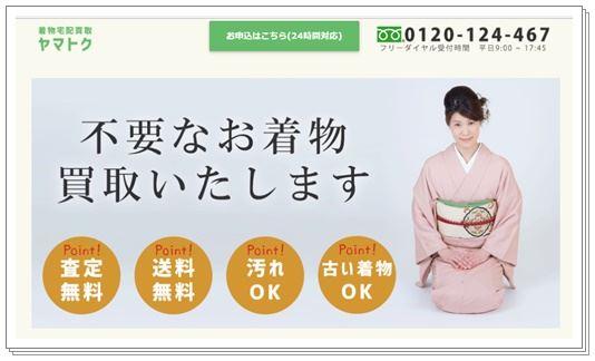 『ヤマトク(山徳)』の着物宅配買取サービスの詳しい説明